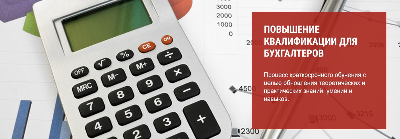 Курсы повышения квалификации главных бухгалтеров ведение бухучета с нуля в ооо